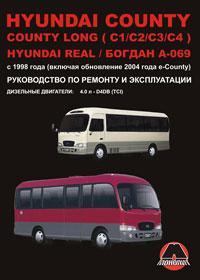 Руководство по ремонту Hyundai County / Hyundai County Long / Hyundai Real  ...