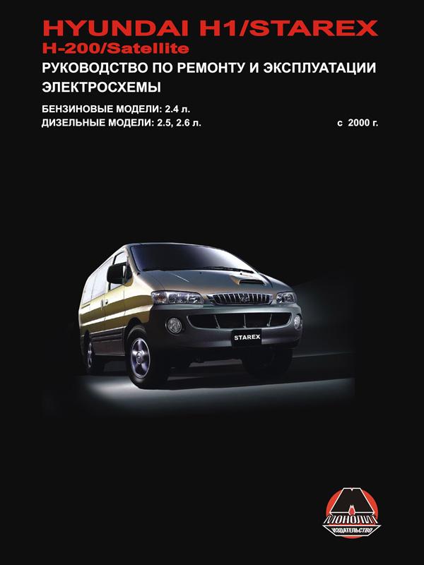 скачать инструкцию по эксплуатация н1 старекс 2012