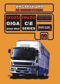 книга по ремонту isuzu giga, книга по ремонту исузу гига, руководство по ремонту isuzu giga