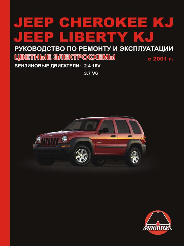 jeep cherokee kk руководство по эксплуатации