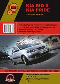 Руководство по ремонту Kia Rio II / Kia Pride c 2005 года