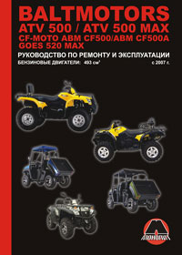Квадроциклы Baltmotors ATV500 / CF-Moto ABM CF500 / GOES 520 MAX Руководство по ремонту и эксплуатации
