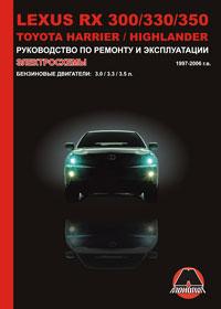 Руководство по ремонту Lexus RX 300 / Lexus RX 330 / Lexus RX 350 / Toyota  ...