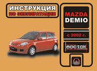 Руководство по ремонту Mazda Demio с 2002 года