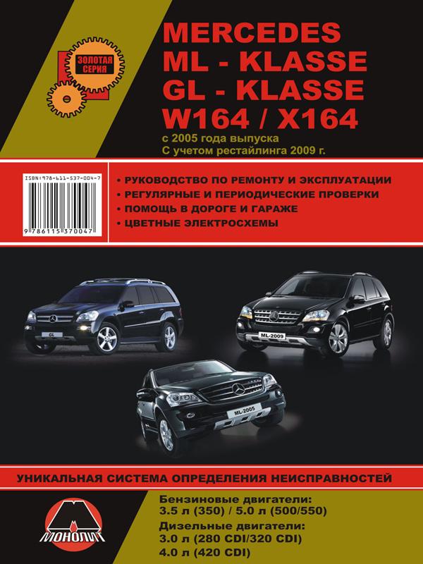 Mercedes ML W164 (Мерседес