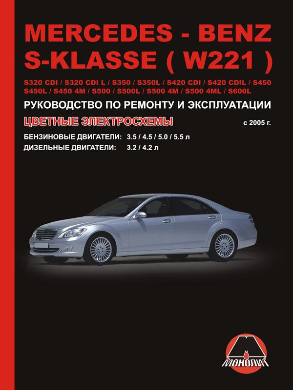 книга по ремонту mercedes w221, книга по ремонту мерседес в221, руководство по ремонту mercedes w221
