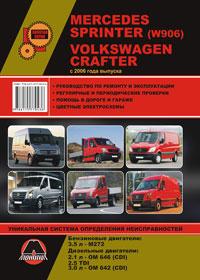 Руководство по ремонту Mercedes Sprinter / Volkswagen Crafter с 2006 года