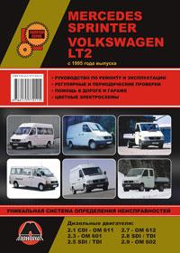 Руководство по ремонту Mercedes Sprinter / Volkswagen LT2 с 1995 года