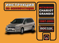 Руководство по ремонту Mitsubishi Chariot / Mitsubishi Grandis 1997-2002 го ...