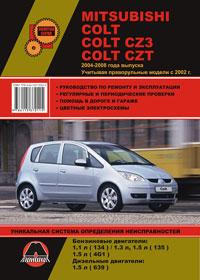 Руководство по ремонту Mitsubishi Colt / Mitsubishi Colt CZ3 2004-2008 года
