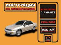 Руководство по ремонту Mitsubishi Diamante 1994-2002 года