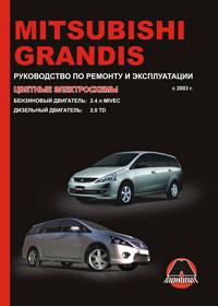 Руководство по ремонту Mitsubishi Grandis с 2003 года