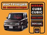 Руководство по ремонту Nissan Cube / Nissan Cubic 2002-2005 года