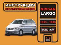 Руководство по ремонту Nissan Largo 1993-1999 года