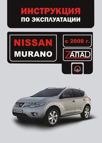 Инструкция по ремонту Nissan Murano с 2008 года