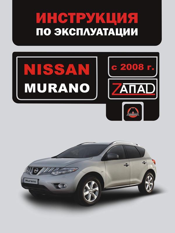 Nissan qashqai 2008 руководство по эксплуатации