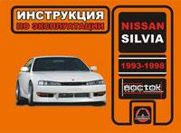 Руководство по ремонту  Nissan Silvia 1993-1998 года