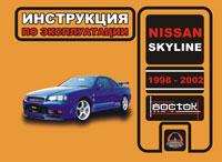 книга по ремонту nissan skyline, книга по ремонту ниссан скайлайн, руководство по ремонту nissan skyline
