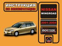 книга по ремонту nissan wingroad, книга по ремонту ниссан вингроад, руководство по ремонту nissan wingroad