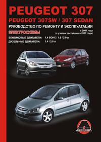 Руководство по ремонту Peugeot 307 / Peugeot 307 SW / Peugeot 307 Sedan с 2 ...