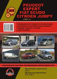 Руководство по ремонту Peugeot Expert / Citroen Jumpy / Fiat Scudo с 2007 г ...