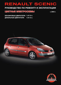 Руководство по ремонту Renault Scenic с 2003 года