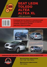 Руководство по ремонту Seat Leon / Seat Toledo / Seat Altea / Seat Altea XL с 2004 года