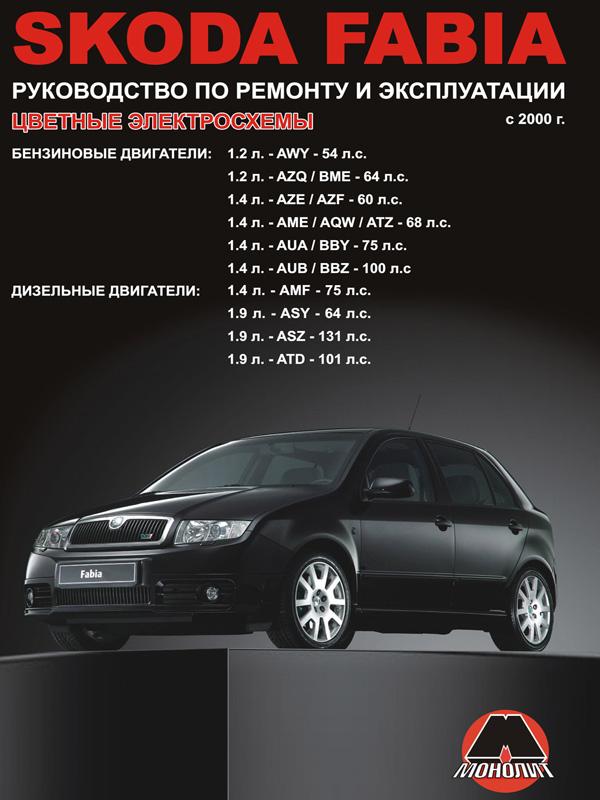 шкода фабия 2012 инструкция по эксплуатации - фото 8