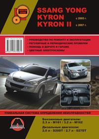 книга по ремонту ssangyong kyron, книга по ремонту ссангйонг кайрон, руководство по ремонту ssangyong kyron