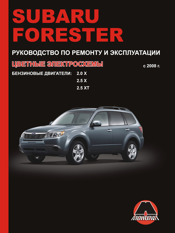 книга по ремонту subaru forester, книга по ремонту субару форестер, руководство по ремонту subaru forester