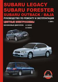 Руководство по ремонту Subaru Legacy / Subaru Forester / Subaru Outback / S ...