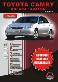 Руководство по ремонту Toyota Camry с 2001 года