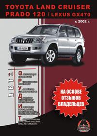 Эксплуатация . Советы владельцев по техническому обслуживанию автомобиля Toyota Land Cruiser Prado 120 с 2002 года