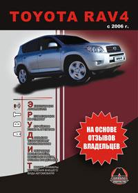 Эксплуатация. Советы владельцев по техническому обслуживанию автомобиля Toy ...