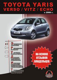 Руководство по ремонту Toyota Yaris с 2006 года