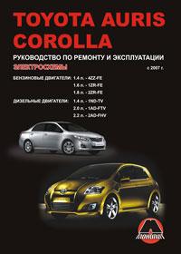 Руководство по ремонту Toyota Auris / Toyota Corolla с 2007 года