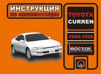 Руководство по ремонту Toyota Curren 1994-1998 года