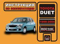 Руководство по ремонту Toyota Duet 1998-2004 года
