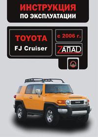 Инструкция по эксплуатации и обслуживанию Toyota FJ Cruiser с 2006 года