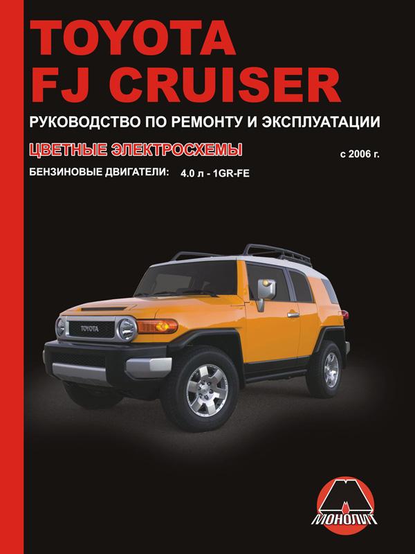 книга по ремонту toyota fj cruiser, книга по ремонту тойота эфджей круизер, руководство по ремонту toyota fj cruiser