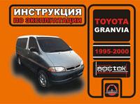 Руководство по ремонту Toyota Granvia 1995-2000 года