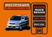 Руководство по ремонту Toyota Hiace Regius с 1997 года