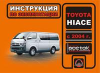 Руководство по ремонту Toyota Hiace с 2004 года