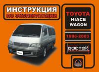 Руководство по ремонту Toyota Hiace Wagon 1996-2003 года