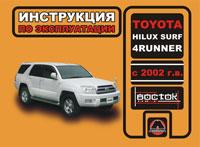 Руководство по ремонту Toyota Hilux Surf / Toyota 4Runner с 2002 года