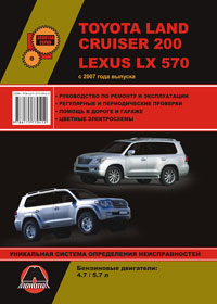 Руководство по ремонту Toyota Land Cruiser 200 / Lexus LX570 с 2007 года