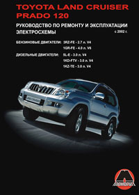 Руководство по ремонту Toyota Land Cruiser Prado 120 с 2002 года