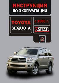 Руководство по ремонту Toyota Sequoia с 2008 года