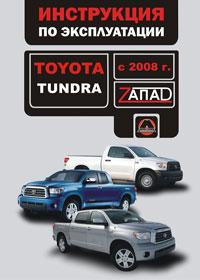 Руководство по ремонту Toyota Tundra с 2008 года