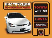 Руководство по ремонту Toyota Will VS с 2001 года